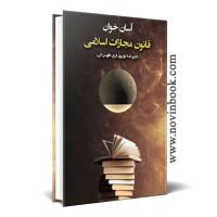 آسان خوان قانون مجازات اسلامی نوبهاری