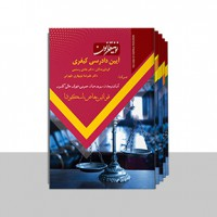مجموعه کامل شش جلدی نوین قانون