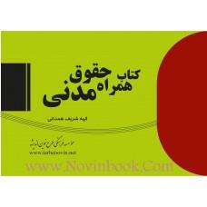 کتاب همراه(فلش کارت) حقوق مدنی
