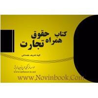 کتاب همراه (فلش کارت ) حقوق تجارت