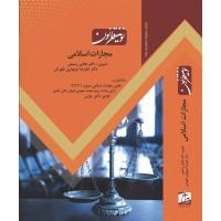 نوین قانون مجازات اسلامی دکترنوبهاری طهرانی