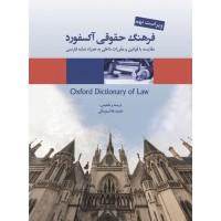 فرهنگ حقوقی آکسفورد