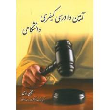 آیین دادرسی کیفری دانشگاهی