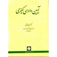 آیین دادرسی کیفری(جلد اول) دکتر خالقی