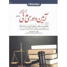 کمک حافظه آیین دادرسی مدنی(ج1) دکترفلاح