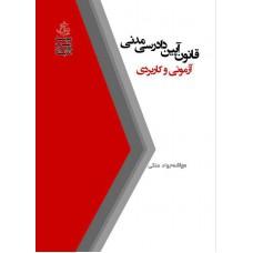 قانون آیین دادرسی مدنی آزمونی و کاربردی