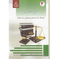 آیین دادرسی مدنی نموداری