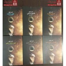 مجموعه کامل شش جلدی آسان خوان