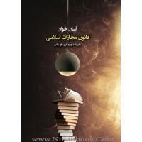 آسان خوان قانون مجازات اسلامی