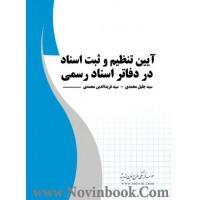 آیین تنظیم و ثبت اسناد در دفاتر اسناد رسمی