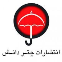 انتشارات چتردانش
