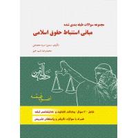 مجموعه سوالات (تست) حقوق مدنی جرعه نوش