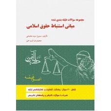 مجموعه سوالات (تست) مبانی استنباط حقوق اسلامی سمیرا محمدی