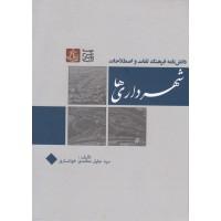 دانش نامه فرهنگ لغات شهرداری ها