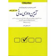 مجموعه سوالات(تست)آیین دادرسی مدنی السان