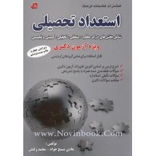 کتاب آموزش استعداد تحصیلی ويژه آزمون دکتری