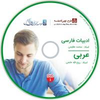 فیلم آموزشی ادبیات فارسی و عربی