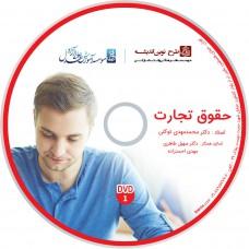 فیلم آموزشی حقوق تجارت