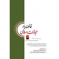 قانون یار مجازات اسلامی مصوب 92