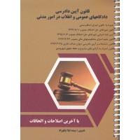 قانون آیین دادرسی مدنی سیمی