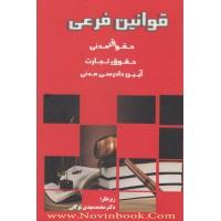قوانین فرعی (حقوق مدنی،آ.د.مدنی و تجارت)