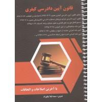 قانون آیین دادرسی کیفری سیمی