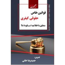 قوانین خاص حقوقی و کیفری(اسکودا98)