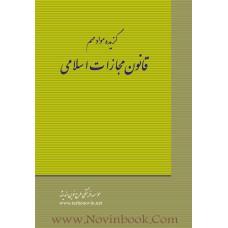 گزیده مواد مهم قانون مجازات اسلامی