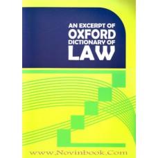 گزیده فرهنگ حقوقی آکسفورد