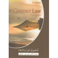 حقوق قرادادها (contract law)