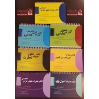 مجموعه کامل شش جلدی کتب همراه (فلش کارت)