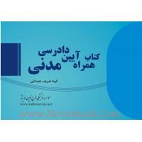 کتاب همراه(فلش کارت) آیین دادرسی مدنی