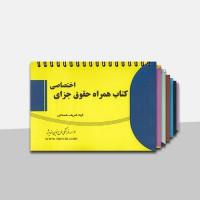 مجموعه کامل هفت جلدی کتب همراه (فلش کارت)