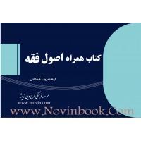 کتاب همراه(فلش کارت)  اصول فقه