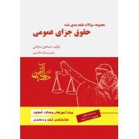 مجموعه سوالات(تست) حقوق جزای عمومی ساولانی