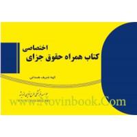 کتاب همراه(فلش کارت) حقوق جزای اختصاصی