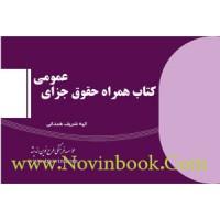 کتاب همراه(فلش کارت) حقوق جزای عمومی