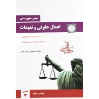 مبانی حقوق مدنی : اعمال حقوقی و تعهدات