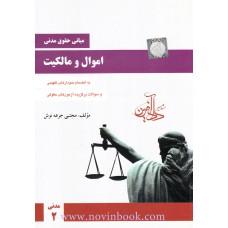 مبانی حقوق مدنی : اموال و مالکیت