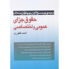 مجموعه سوالات حقوق جزای عمومی و اختصاصی غفوری