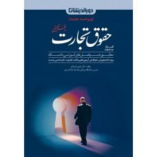 کمک حافظه حقوق تجارت دکتر فلاح