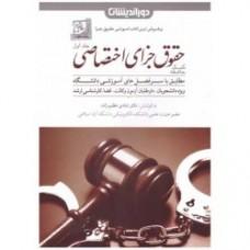 کمک حافظه حقوق جزای اختصاصی - جلد اول