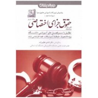 کمک حافظه حقوق جزای اختصاصی - جلد دوم