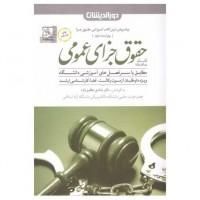 کمک حافظه حقوق جزای عمومی