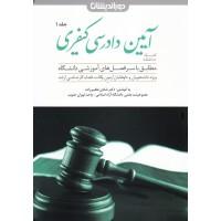 کمک حافظه آیین دادرسی کیفری(جلد دوم) عظیم زاده