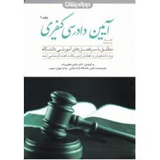 کمک حافظه آیین دادرسی کیفری (جلد اول) عظیم زاده