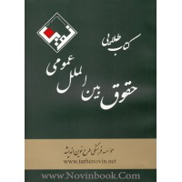 کتاب تست حقوق بین الملل عمومی