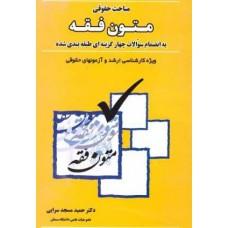 مباحث حقوقی متون فقه مسجدسرایی