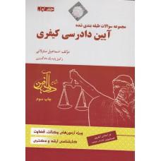 مجموعه سوالات آیین دادرسی کیفری ساولانی(جلد اول)