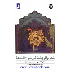 تحریرالروضه فی شرح لمعه امینی آیتی(جلد اول)